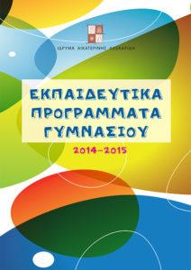 ekpaideftika-programmata-gymnasiou-2014-2015