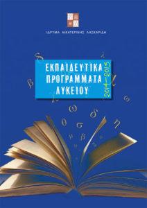ekpaideftika-programmata-lykeiou-2014-2015