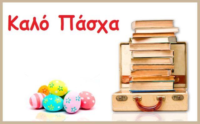 master_home_pasxa_books2016_1