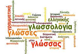 glossologia