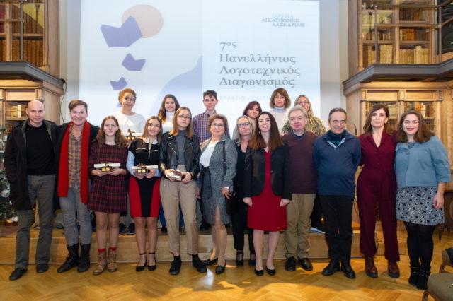 Απονομή βραβείων 7ου Λογοτεχνικού Διαγωνισμού